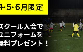 4・5・6月限定スクール入会でユニフォーム無料プレゼント!