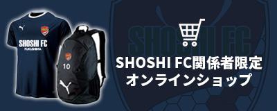 shoshi関係者限定オンラインショップ